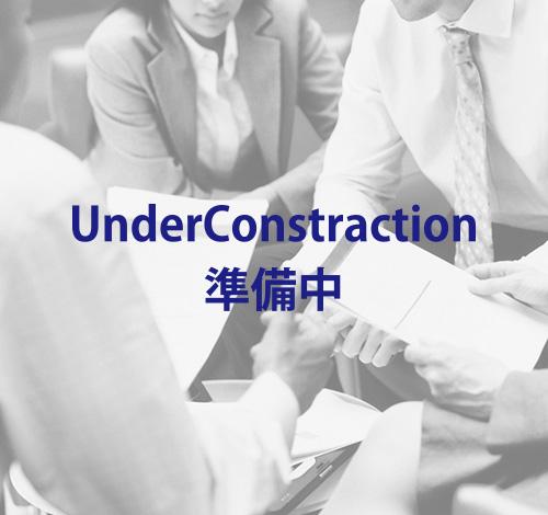 Under Constraction 準備中